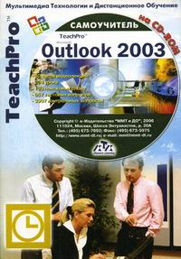 TeachPro Outlook 2003. Самоучитель. + CD-ROM