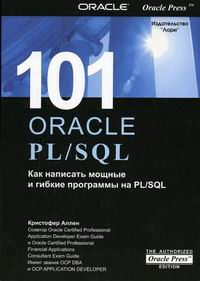 Аллен К. 101 Oracle: PL/SQL