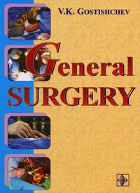 �������� �.�. ����������� � �����. �������� �� ����� �������� General surgery. The manual. (�� ����. �����)