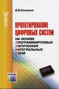 Обложка книги Проектирование цифровых систем на основе программируемых логических интегральных схем