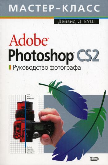 Adobe photoshop руководство фотографа этот