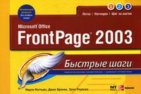 Кронан Д., Мэттьюз М., Пулсен Э. MS Office FrontPage 2003