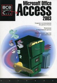 Андерсен В. MS Office Access 2003