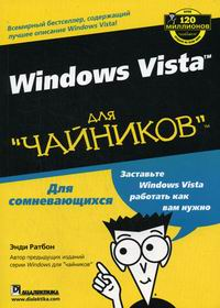Ратбон Э. Windows Vista для чайников