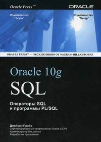 Прайс Дж. Oracle Database 10g: SQL