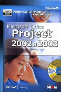 Захарова Л. Microsoft Office Project 2002 и 2003
