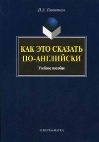 Обложка книги Как это сказать по-английски