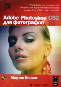 Ивнинг М. Adobe Photoshop CS2 для фотографов