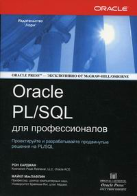 Хардман Р., МакЛафлин М. Oracle PL/SQL для профессионалов