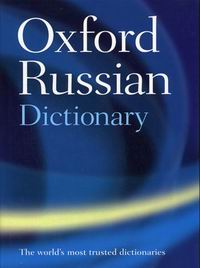 Oxford Russian Dictionary. Customized edition
