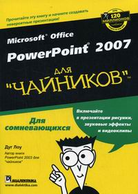 Лоу Д. MS Office PowerPoint 2007 для чайников