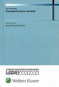 Причины секьюритизации финансовых рынков