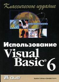 Сайлер Б., Споттс Д. Использование Visual Basic 6 Классическое изд.