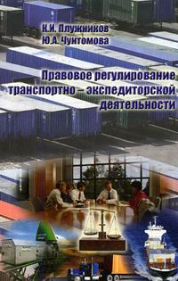 Обложка книги Правовое регулирование транспортно-экспедиторской деятельности