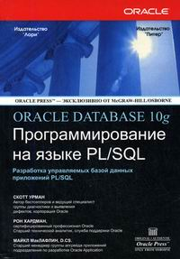 Урман С., Хардман Р., МакЛафлин М. Oracle Database 10g: Програмирование на языке PL/SQL