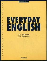 Берестова А.И., Дроздова Т.Ю., Дунаевская М.А. Everyday English. Учебное пособие.