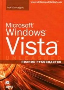 Мак-Федрис П. MS Windows Vista Полное рук-во