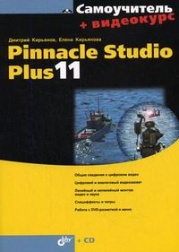 Кирьянов Д.В. Самоучитель. Pinnacle Studio Plus 11 + Видеокурс (+ CD)