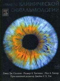 Обложка книги Атлас по клинической офтальмологии 3-е изд.