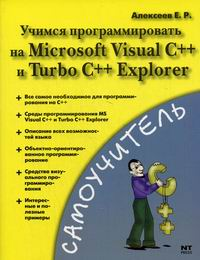 Алексеев Е.Р. Учимся программировать на MS Visual C++ и Turbo C++ Explorer