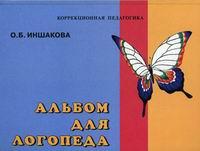 Обложка книги Альбом для логопеда