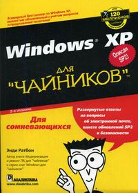 Ратбон Э. Windows XP для чайников