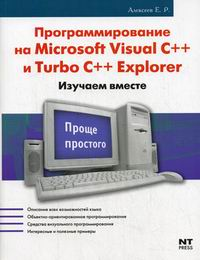Алексеев Е.Р. Программирование на Microsoft Visual C++ и Turbo C++ Explorer