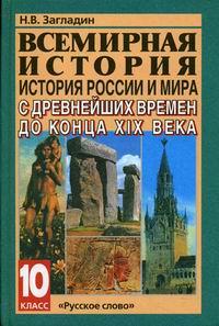 uchebnik-zagladin-vsemirnaya-istorii-rossii-11-klass
