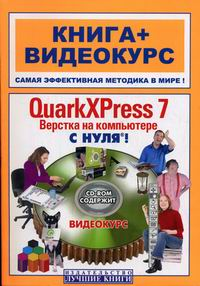 Абражевич С.Н., Попов Ю.Г. QuarkXPress 7 Верстка на компьютере с нуля