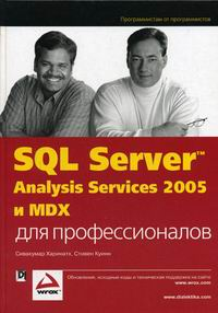 Куинн С., Харинатх С. SQL Server 2005 Analysis Services и MDX для профессионалов