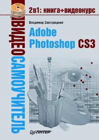 Завгородний В.Г. Видеосамоучитель Adobe Photoshop CS3