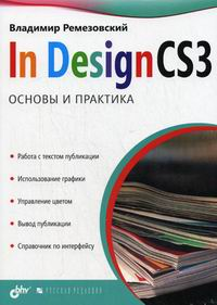 Ремезовский В. InDesign CS3. Основы и практика.