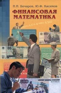 Обложка книги Финансовая математика