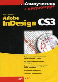 Агапова И.В. Самоучитель Adobe InDesign CS3