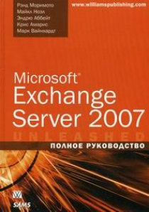 Моримото Р., Ноэл М., Аббейт Э., Амарис К. MS Exchange Server 2007 Полное рук-во