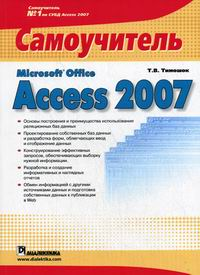 Тимошок Т.В. Microsoft Office Access 2007. Самоучитель