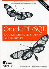 Фейерштейн С., Нанда А. Oracle PL/SQL для администраторов баз данных