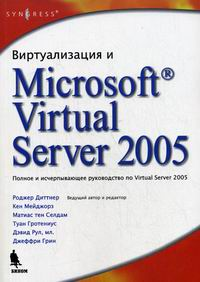 Диттнер Роджер Виртуализация и Microsoft Virtual Server 2005