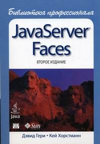 Хорстманн К.С., Гери Дэвид М. JavaServer Faces