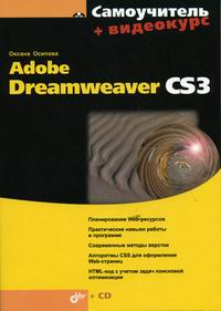 Осипова О.Г. Самоучитель Adobe Dreamweaver CS3