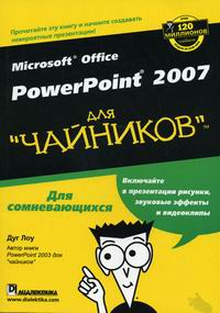 Лоу Д. Для чайников. Microsft Office PowerPoint 2007