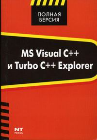 Алексеев Е.Р. MS Visual C++ и Turbo C++ Explorer