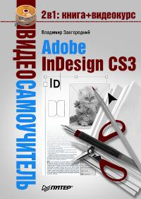 Завгородний В.Г. Видеосамоучитель Adobe InDesign CS3