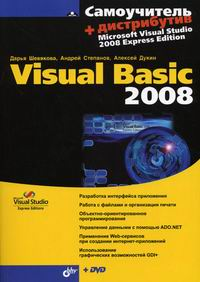 Степанов А.М., Шевякова Д.А., Дукин А.Н. Самоучитель Visual Basic 2008