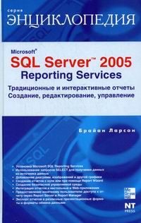 Ларсон Б. Microsoft SQL Server 2005 Reporting Services Традиционн. и интерактив.  отчеты