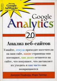 Ледфорд Дж., Тайлер М.Э. - Google Analitics 2.0 Анализ веб-сайтов