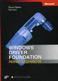 Орвик П. Windows Driver Foundation Разработка драйверов