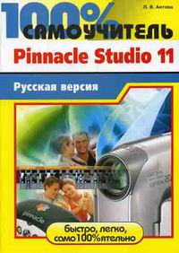 Аитова Л.В. 100% самоучитель Pinnacle Studio проф. видеомонтаж Рус. версия