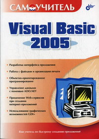 Степанов А.М., Шевякова Д.А., Карпов Р.Г. Самоучитель Visual Basic 2005