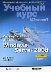 Макин Дж.К. Развертывание и настройка Windows Server 2008 Уч. курс Microsoft